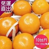 杰氏優果. 茂谷柑10台斤(25號) E05700015【免運直出】