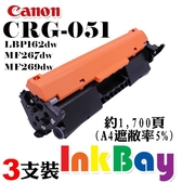 CANON CRG051 / CRG-051 相容環保碳粉匣 一組三支【適用】LBP162dw / MF267dw / MF269dw