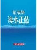 (二手書)海水正藍-20週年珍藏版
