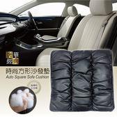 安伯特 時尚奢華系列-時尚方型沙發墊 高科技太空棉 舒適 透氣 耐磨【DouMyGo汽車百貨】