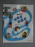 【書寶二手書T3/少年童書_ZBN】自來水的旅行_鄭恩玲