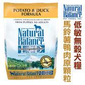 ★台北旺旺★☆美國NB.Natural Balance.馬鈴薯鴨肉全犬低敏中大型犬【26磅 】