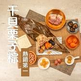 【豐之粽子】熱銷第一干貝栗子粽