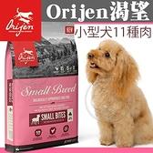 【培菓寵物48H出貨】渴望 Orijen 犬小型犬11種肉 1.8kg