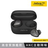 【Jabra】Elite 85t ANC 降噪真無線耳機 鈦黑色