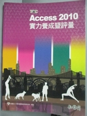 【書寶二手書T9/電腦_ZJU】Access 2010實力養成暨評量_電腦技能基金會