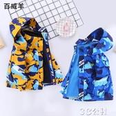 兒童外套 兒童裝男童沖鋒衣新款洋氣可拆卸三合一秋冬款加絨加厚外套潮 3C公社