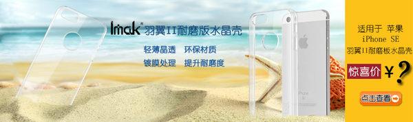 蘋果 iphone SE|5s|5 艾美克羽翼二代耐磨版水晶殼 imak Apple iPhone SE|5s|5 保護殼 透明素材殼可貼鑽