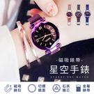 磁吸錶扣 星空手錶【HFA941】石英錶...
