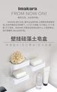日本 Imakara 肥皂盒 矽藻土 吸水 抗菌 乾燥 肥皂盒架雙層123mm*73mm*193mm