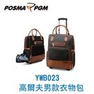 POSMA PGM 高爾夫男款衣物包 大容量 滑輪 黑 紅 YWB023GRY