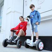 雙12購物節 平衡車雙輪智慧體感車電動兩輪兒童代步車帶手扶杆成人越野思維車xw