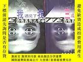 二手書博民逛書店773恐怖系列叢書1罕見2:我遇見了我 三減一等於幾(兩冊)Y1