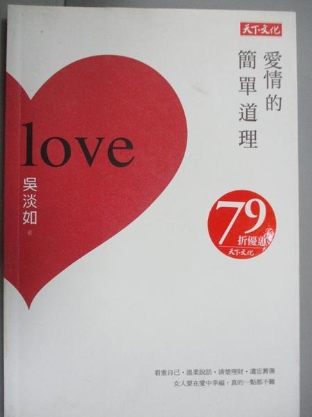 【書寶二手書T6/兩性關係_GFP】愛情的簡單道理_吳淡如