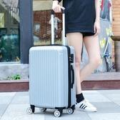 行李箱 行李箱24寸女萬向輪旅行箱登機密碼箱20男時尚學生拉桿箱18寸小型 MKS夢藝家