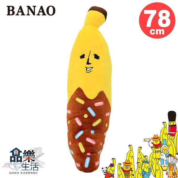 【品樂生活】正版授權 香蕉先生抱枕 78cm巧克力/BANAO/生日禮物/交換禮物/午安枕/枕頭/絨毛玩偶