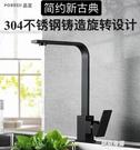 品芝新款 廚房龍頭冷熱黑色水槽洗碗池洗菜盆水龍頭304不銹鋼家用 自由角落