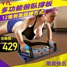 現貨快出 多功能俯臥撐板男家用運動健身器材胸肌訓練板伏地挺起器 可開發票【快速出貨】igo