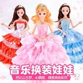 芭比娃娃5D真眼音樂會唱歌芭比娃娃套裝大禮盒婚紗女孩公主兒童玩具XW(行衣)
