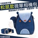 【小咖龍】 松鼠款相機包 微單 收納包 ...