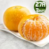 【果之家】台灣黃金薄皮爆汁27A特級茂谷柑(3台斤 單顆250-200g)