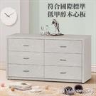 【水晶晶家具/傢俱首選】CX1252-4 經典5*2.7呎雪松六斗櫃