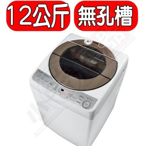 夏普【ES-ASF12T】12公斤無孔槽洗衣機