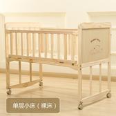 兒童床實木無漆寶寶床多功能bb新生兒童拼接大床搖床搖籃兒童床【免運】