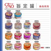 日本CIAO貓罐[旨定罐,魚肉口味,14種口味](一箱24入) 產地:日本