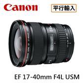 送保護鏡清潔組 3C LiFe CANON EF 17-40mm F4L USM 鏡頭 平行輸入 店家保固一年