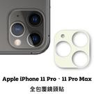 iPhone 11 Pro 玻璃鏡頭貼 鏡頭保護貼