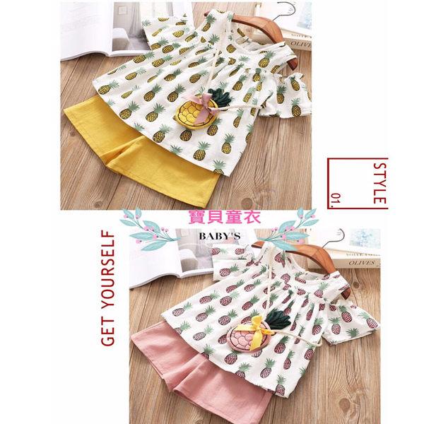 套裝 韓 鳳梨 菠蘿 露肩A字上衣 女童短袖上衣+短褲 二色 寶貝童衣