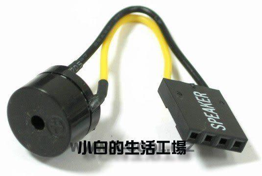 【鼎立資訊】主機板專用蜂鳴器*1個30元
