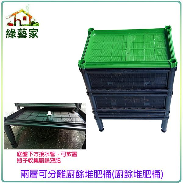 【綠藝家】兩層可分離廚餘桶(型號D17N)(廚餘堆肥桶)(可加買配件繼續往上層疊)