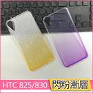 閃粉漸層 HTC Desire 10 Lifestyle 825 手機殼 漸變 彩虹漸層 HTC 830 828 保護套 TPU 軟殼 手機套 閃鑽 砂粉鑽