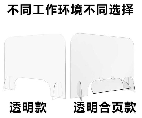 美甲桌隔離板收銀櫃台壓克力透明防飛沫隔板營業廳窗口定制擋板 ATF艾瑞斯