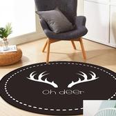 圓形地墊 圓形地毯防滑北歐吊籃轉椅墊子簡約臥室兒童可機洗電腦椅墊圓地墊