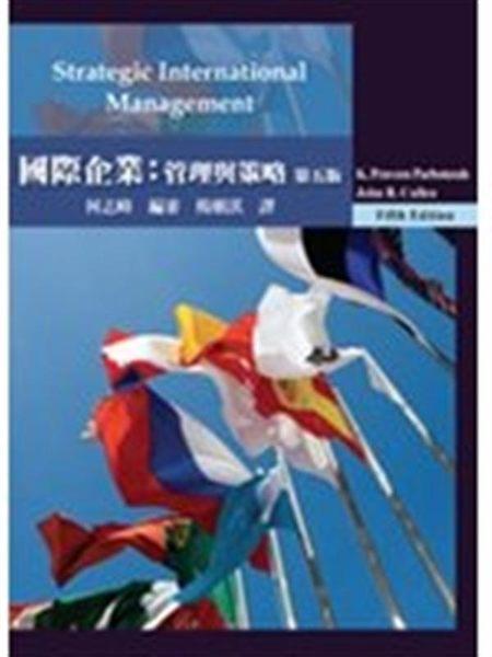 (二手書)國際企業:管理與策略 (Cullen/ Strategic International Management ..