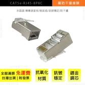 附發票 一組10入【C5金屬防干擾網路水晶頭】傳導速度快耐插拔訊號穩定 網路線用 KTVWRJ45JC510CIPO