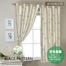 莫菲思 北歐簡約清綠方格柔紗雙層布打孔窗簾(2入,W130X210)窗簾 家飾 簾