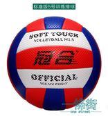 排球中考學生專用球軟式訓練5號比賽沙灘女充氣兒童成人【一條街】