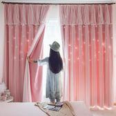 限定款星星粉色公主風雙層窗簾 遮光窗簾