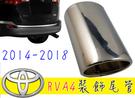 TOYOTA 豐田 2014-2017 4代 4.5代 RAV4 專用 裝飾尾管 白鐵尾管 專用尾飾管 RVA4尾管