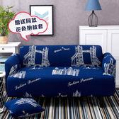 【巴芙洛】倫敦鐵橋彈性沙發套-1人+2人+3人(贈同款抱枕套x3)