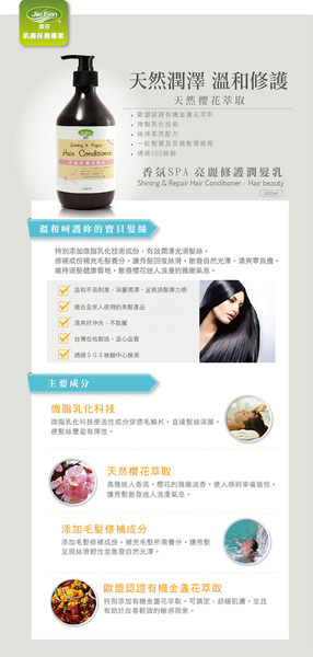 【Jie Fen潔芬】亮麗修護潤髮乳(500ml) 6瓶 (天然櫻花萃取) 混和及敏感性頭皮適用
