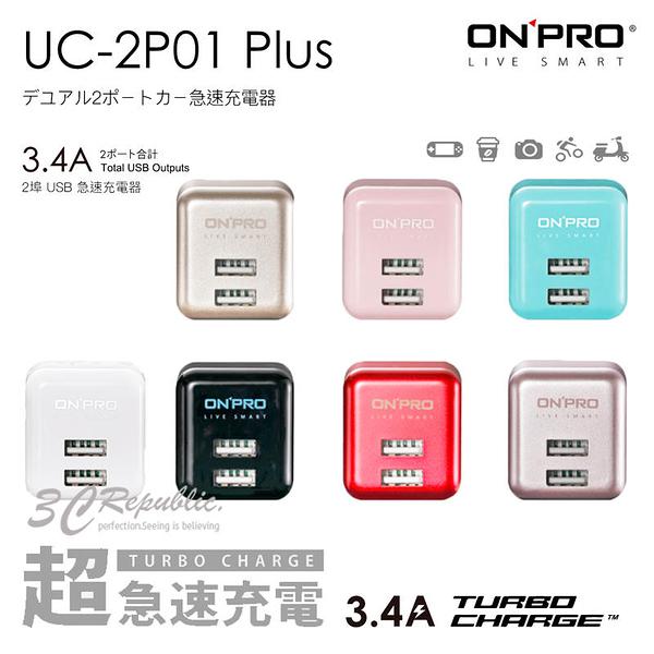 保固18個月 ONPRO 3.4A 雙孔 USB 急速 充電器 充電頭 豆腐頭 iphone 三星 華為 OPPO 皆可