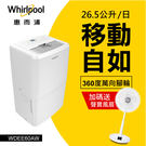加碼送【SAMPO聲寶】16吋微電腦遙控DC節能風扇【Whirlpool惠而浦】26.5L節能除濕機 WDEE60AW