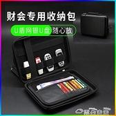 數據線收納包企業網銀u盾收納包u盤數據線硬盤收納盒多層大容量便攜ukey整理包 雲朵走走