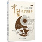 中醫基礎理論學(2版)
