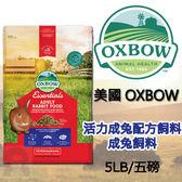 《 美國 OXBOW 》活力成兔飼料 - 成兔飼料 (5磅)